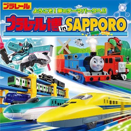 「プラレール博 in SAPPORO」を札幌コンベンションセンターで開催