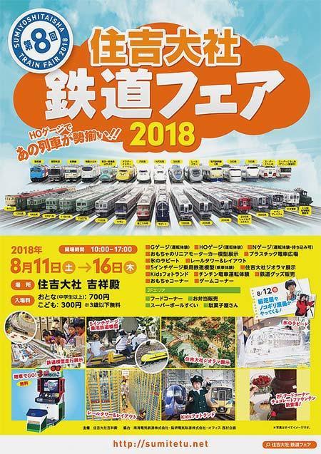 「第8回 住吉大社 鉄道フェア 2018」開催