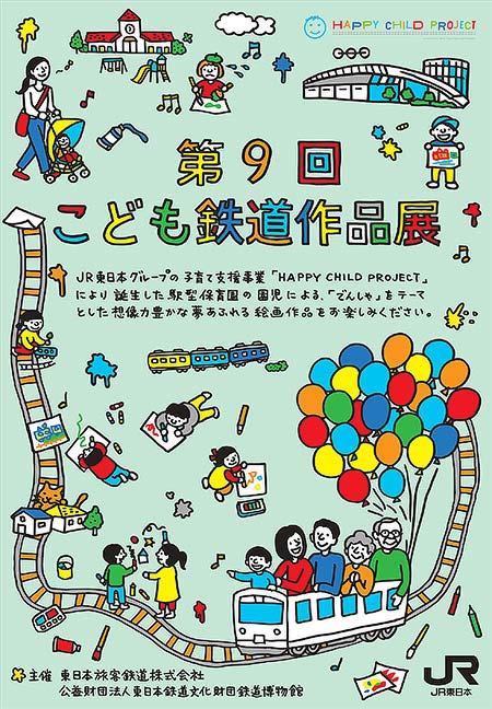 鉄道博物館で「第9回こども鉄道作品展」開催