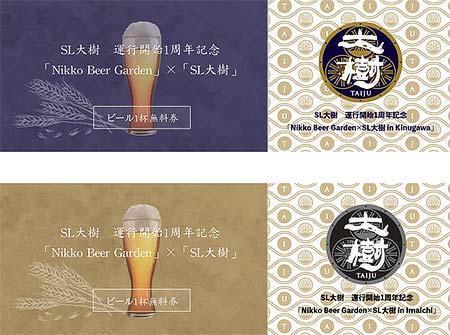 東武,「Nikko Beer Garden」×「SL大樹」コラボレーションイベントを開催