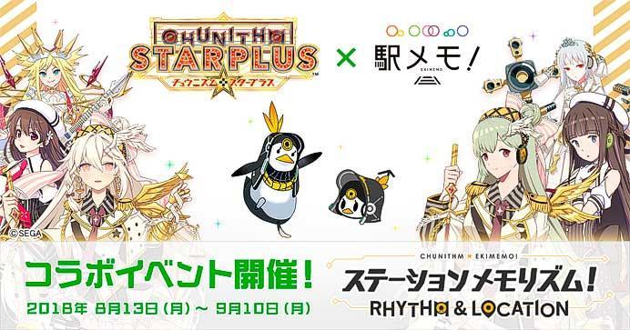 「CHUNITHM」×「駅メモ!」コラボイベント開催