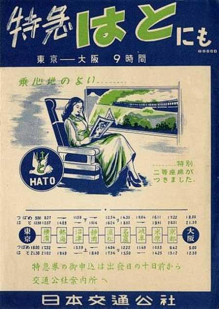 鉄道博物館で,昭和25年の観光関係チラシを展示
