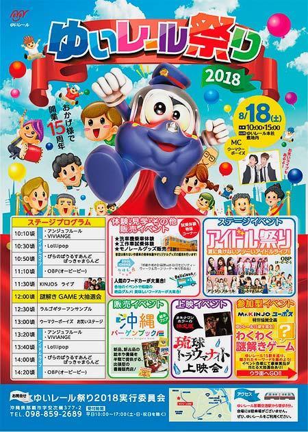沖縄都市モノレール「ゆいレール祭り2018」開催