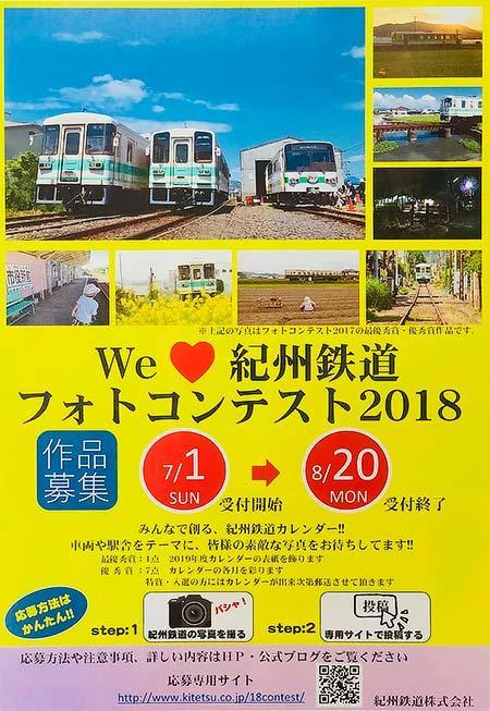「We ♡ 紀州鉄道 フォトコンテスト2018」作品募集