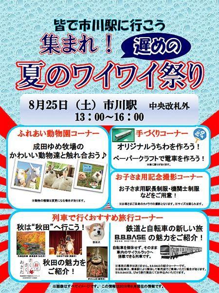市川駅で「集まれ!遅めの夏のワイワイ祭り」開催