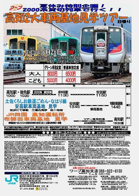 「夏休み特別企画!2000系貸切列車で行く 高知2大車両基地見学ツアー」参加者募集