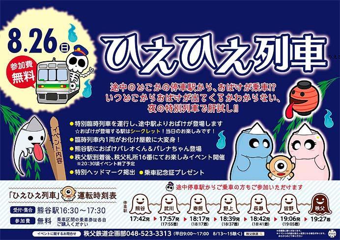 秩父鉄道で,夏休み特別イベント「ひえひえ列車」運転
