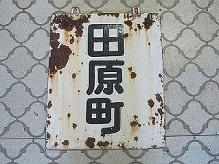 「福井鉄道 物品・グッズ販売会」開催