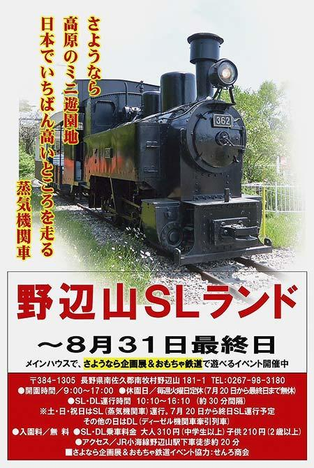 野辺山SLランドで「さようなら企画展&おもちゃ鉄道で遊べるイベント」開催