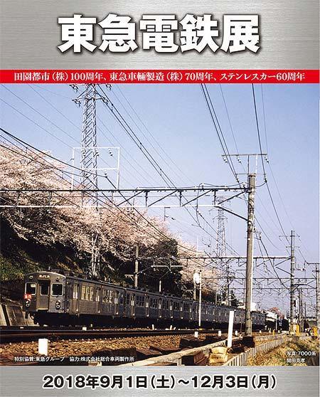 原鉄道模型博物館「東急電鉄展~街と人のために~」開催