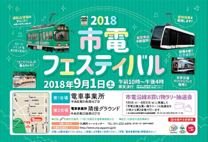 札幌市交「2018市電フェスティバル」開催