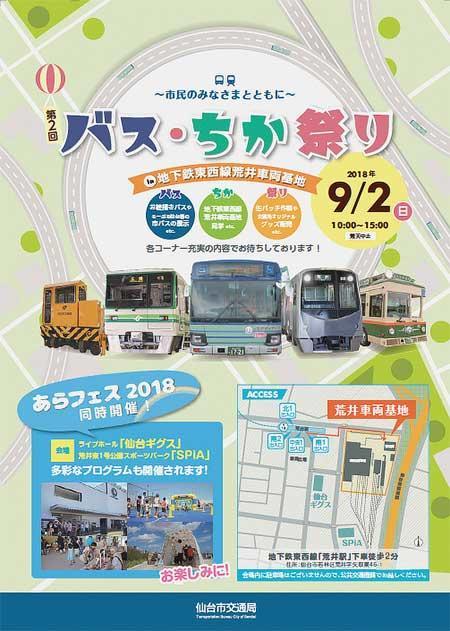 仙台市交通局,第2回「バス・ちか祭り in 地下鉄東西線荒井車両基地」開催