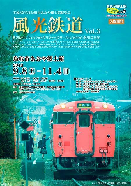 関西レイルウェイフォトグラファーズサークル鉄道写真展「風光鉄道Vol.3」開催