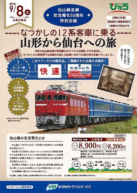 「なつかしの12系客車に乗る 山形から仙台への旅」参加者募集
