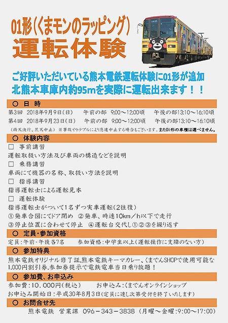熊本電鉄「01形車両の運転体験」開催