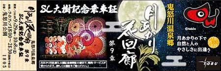 東武「SL大樹×会津若松市 連携企画」を実施