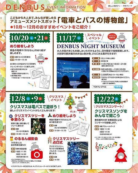 電車とバスの博物館で「DENBUS NIGHT MUSEUM」開催