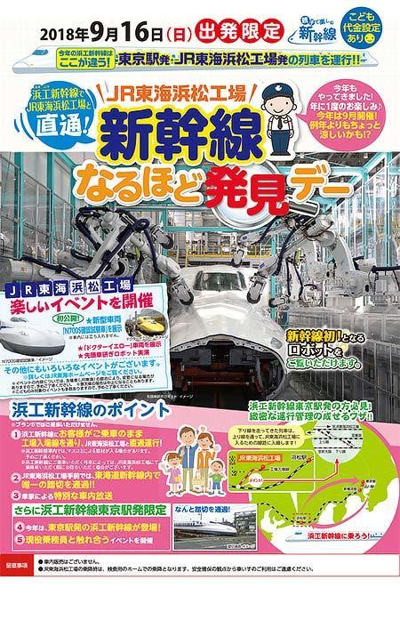 『浜松工場「工場線」乗車体験ができる「新幹線なるほど発見デー」ツアー』参加者募集