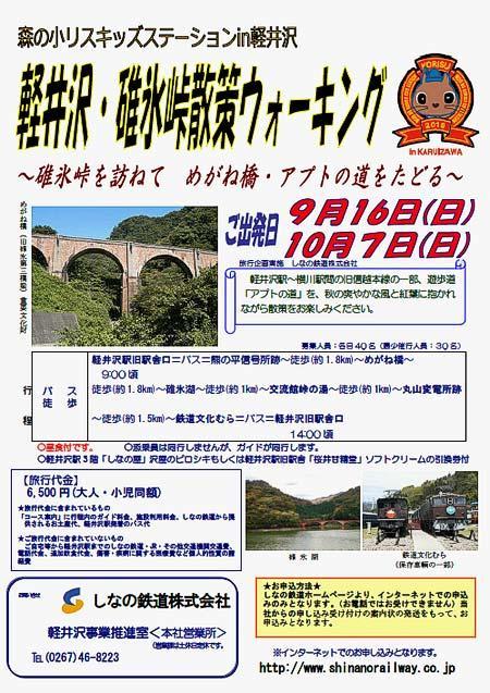 しなの鉄道,「軽井沢・碓氷峠散策ウォーキング」参加者募集