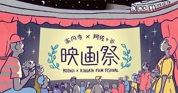 「高円寺×阿佐ヶ谷 映画祭」開催