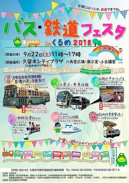 久留米シティプラザで「バス・鉄道フェスタinくるめ2018」開催