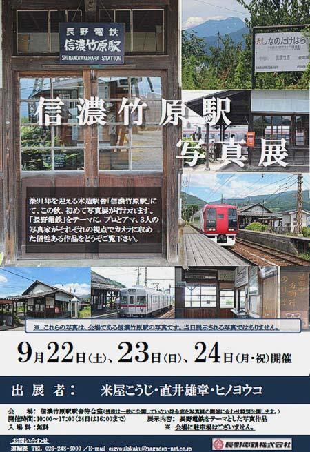長野電鉄信濃竹原駅で写真展を開催