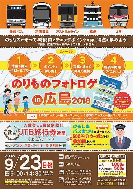 広島高速交通など「のりものフォトロゲ in 広島 2018」参加者募集