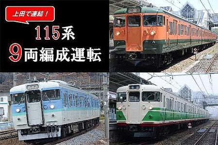 しなの鉄道「上田で連結!115系9両編成運転」実施