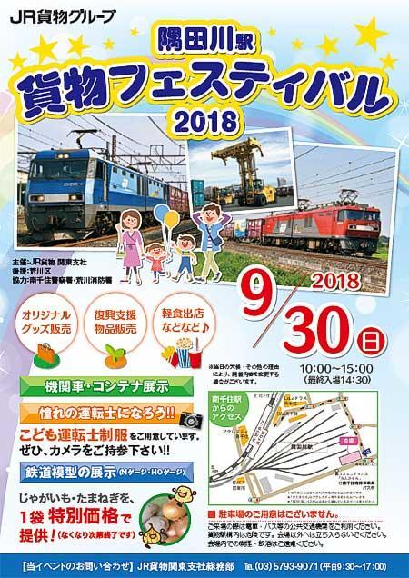 JR貨物「隅田川駅貨物フェスティバル2018」開催