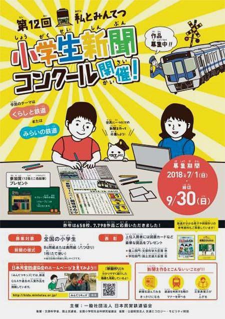 『第12回「私とみんてつ」小学生新聞コンクール』開催