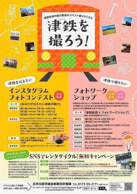 津軽鉄道,女性限定「津鉄フォトワークショップ」の参加者を募集