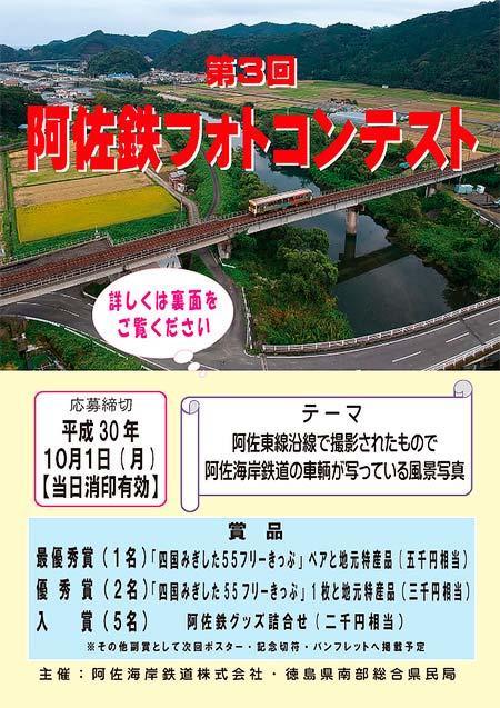 「第3回 阿佐鉄フォトコンテスト」開催