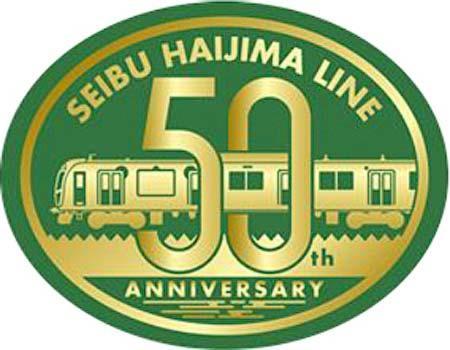 西武「拝島線開通50周年記念イベント」開催
