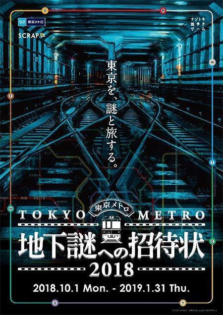 東京メトロ,ナゾトキ街歩きゲーム「地下謎への招待状 2018」開催