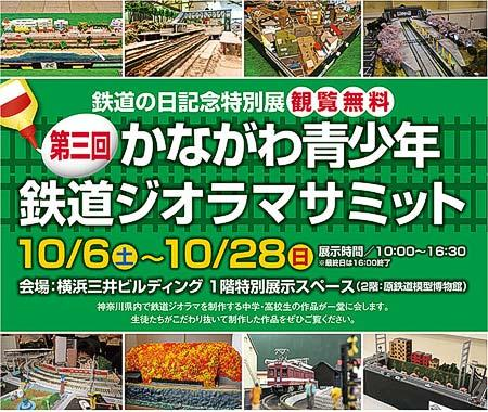 原鉄道模型博物館『鉄道の日記念特別展「第三回 かながわ青少年 鉄道ジオラマサミット」』開催