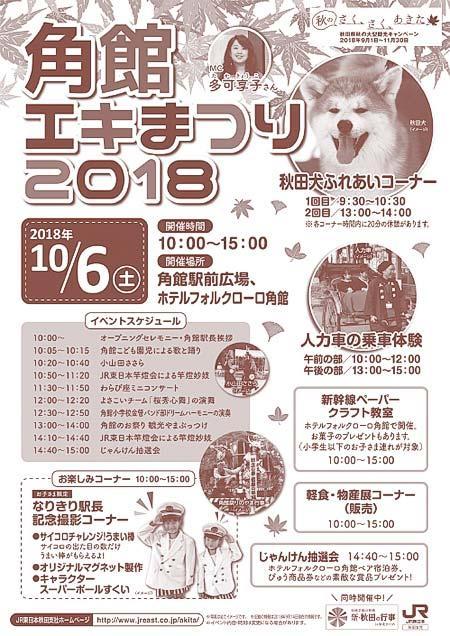 JR東日本 秋田支社「角館エキまつり 2018」開催