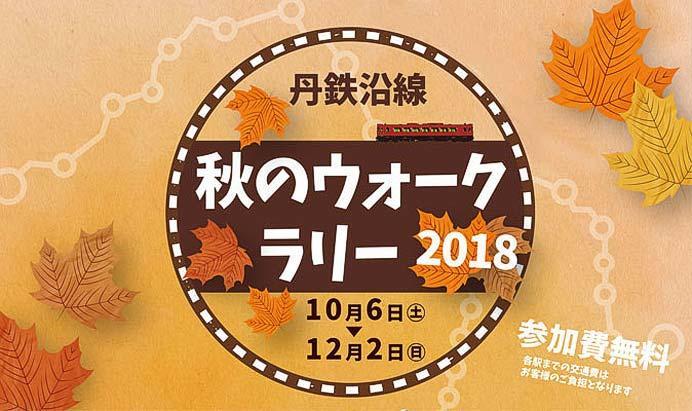 「丹鉄沿線 秋のウォークラリー2018」開催