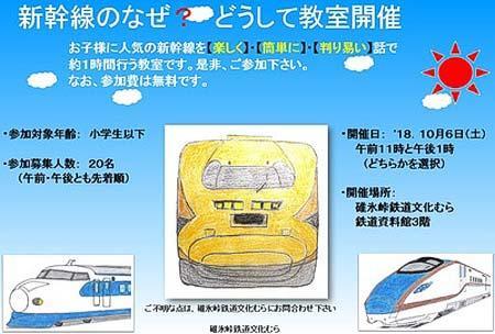 碓氷峠鉄道文化むら「新幹線のなぜ?どうして教室」開催
