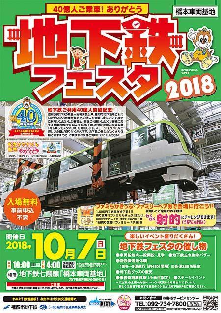 福岡市交通局,橋本車両基地で「地下鉄フェスタ2018」開催