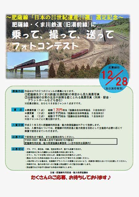 「肥薩線・くま川鉄道(旧湯前線)に乗って、撮って、送ってフォトコンテスト」作品募集