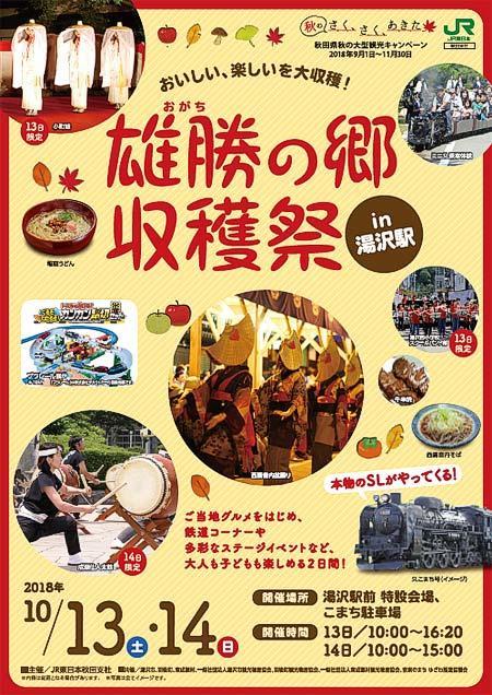 JR東日本 秋田支社「雄勝の郷収穫祭 in 湯沢駅」開催