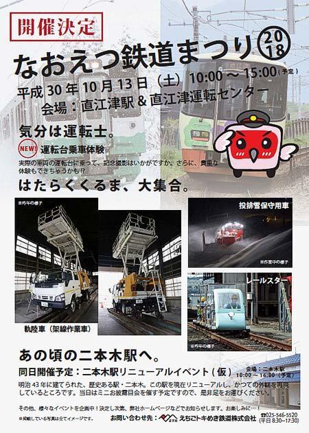 えちごトキめき鉄道「なおえつ鉄道まつり2018」開催