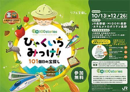 長野駅謎解きイベント「ひゃくいち みっけ!! ー101個目の宝探しー」開催
