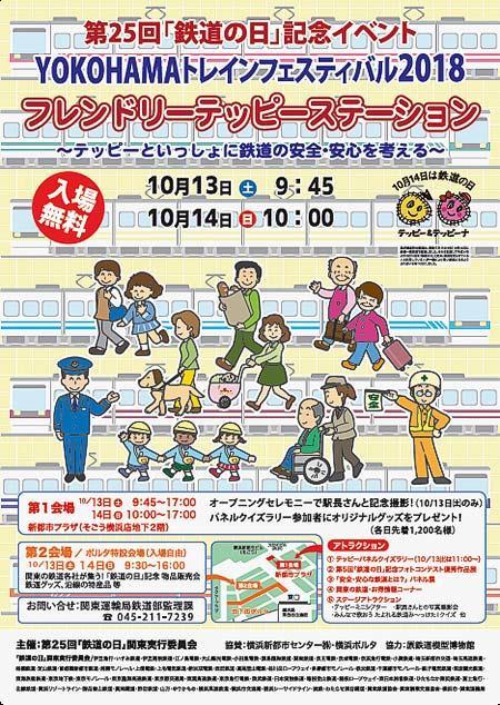 「YOKOHAMAトレインフェスティバル2018」開催