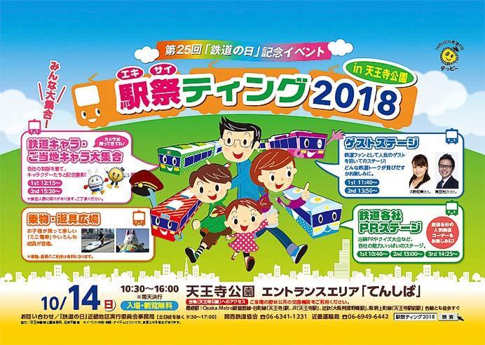 「駅祭ティング2018 in 天王寺公園」開催