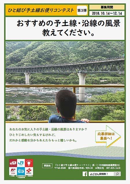 JR四国×日本郵便×四国電力「ひと結び予土線お便りコンテスト 第3弾」実施