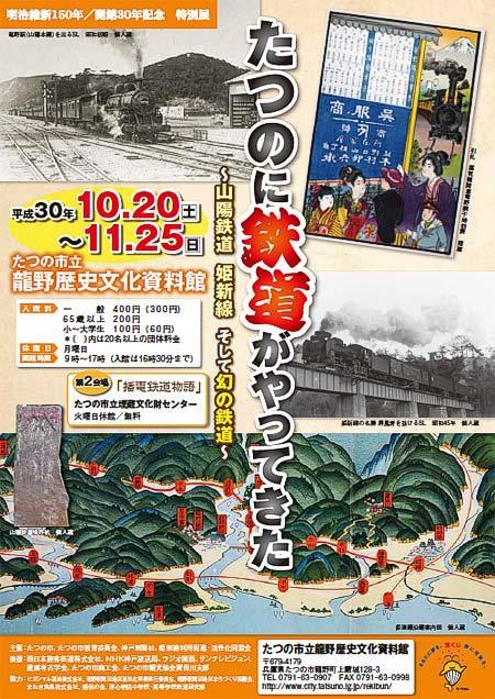 たつの市立龍野歴史文化資料館で特別展「たつのに鉄道がやってきた!」開催