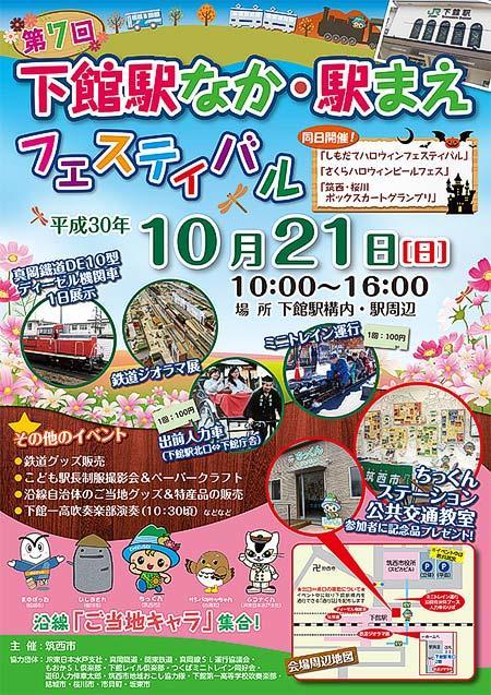 「第7回 下館駅なか・駅まえフェスティバル」開催