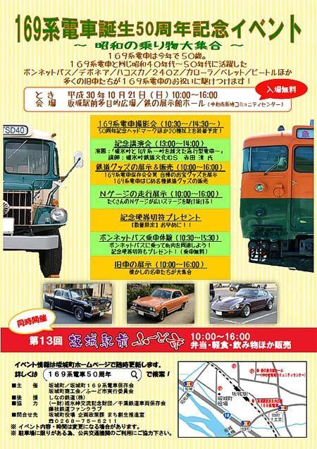 坂城駅前で「169系電車誕生50周年記念イベント」開催