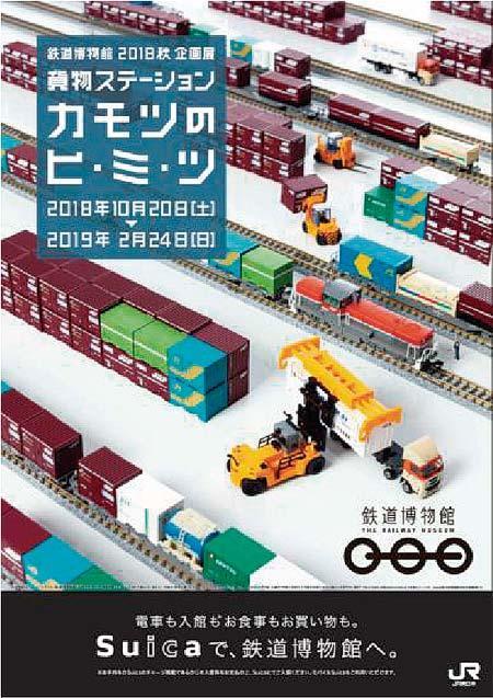鉄道博物館で,秋の企画展「貨物ステーション〜カモツのヒ・ミ・ツ〜」開催
